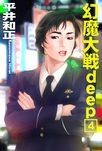幻魔大戦deep4-電子書籍