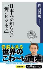 日本人が知らない「怖いビジネス」