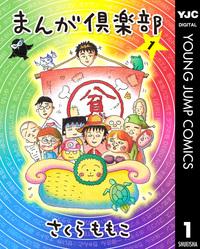 まんが倶楽部 1-電子書籍