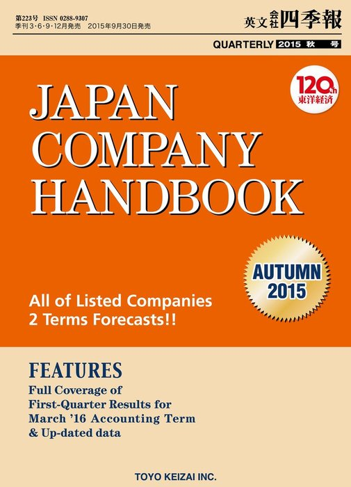 Japan Company Handbook 2015 Autumn (英文会社四季報2015Autumn号)拡大写真
