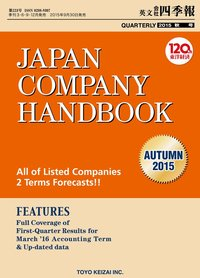 Japan Company Handbook 2015 Autumn (英文会社四季報2015Autumn号)-電子書籍