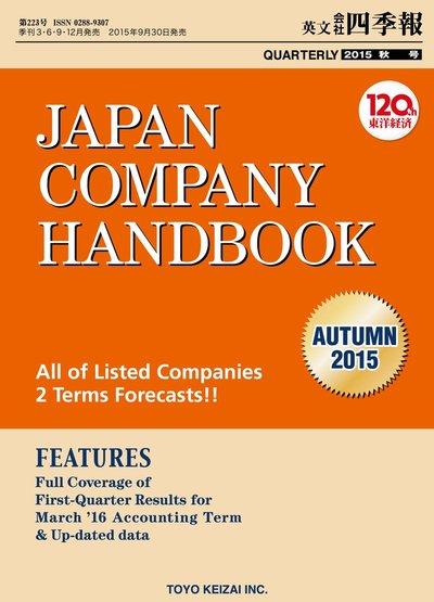 Japan Company Handbook 2015 Autumn (英文会社四季報2015Autumn号)-電子書籍