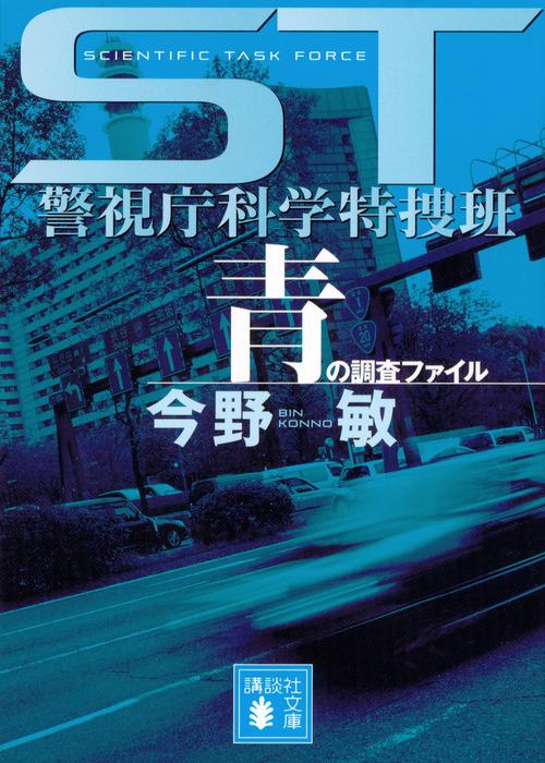 ST 警視庁科学特捜班 青の調査ファイル拡大写真