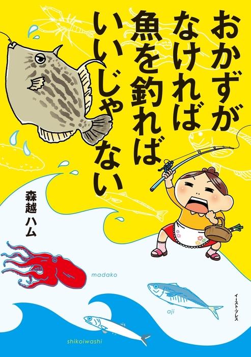 おかずがなければ魚を釣ればいいじゃない-電子書籍-拡大画像