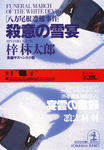 殺意の雪宴~八方尾根遭難事件~-電子書籍