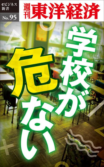 学校が危ない―週刊東洋経済eビジネス新書No.95-電子書籍-拡大画像