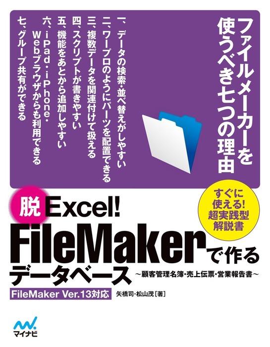 脱Excel!FileMakerで作るデータベース~顧客管理名簿・売上伝票・営業報告書~FileMaker Ver.13対応拡大写真