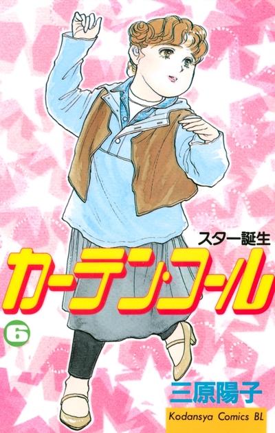 カーテン・コール(6)-電子書籍