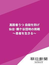 高齢者うつ 自殺を防げ ~患者を生きる~-電子書籍