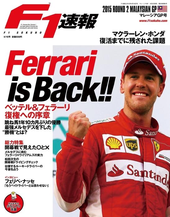 F1速報 2015 Rd02 マレーシアGP号拡大写真