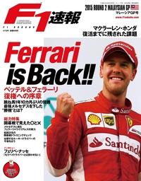 F1速報 2015 Rd02 マレーシアGP号-電子書籍