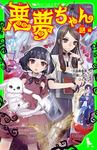 悪夢ちゃん ―謎編―-電子書籍