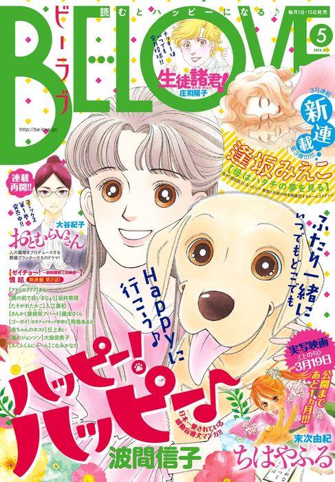 BE・LOVE 2016年5号3月1日号 [2016年2月15日発売]拡大写真