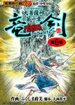 竜剣~大菩薩峠・第1章 第6巻-電子書籍