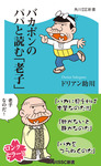 バカボンのパパと読む「老子」-電子書籍