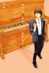 ピアノのムシ 2巻-電子書籍