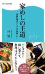 家めしの王道 家庭料理はシンプルが美味しい-電子書籍