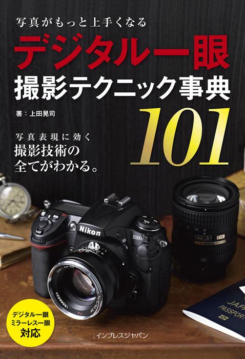 写真がもっと上手くなる デジタル一眼 撮影テクニック事典101-電子書籍-拡大画像