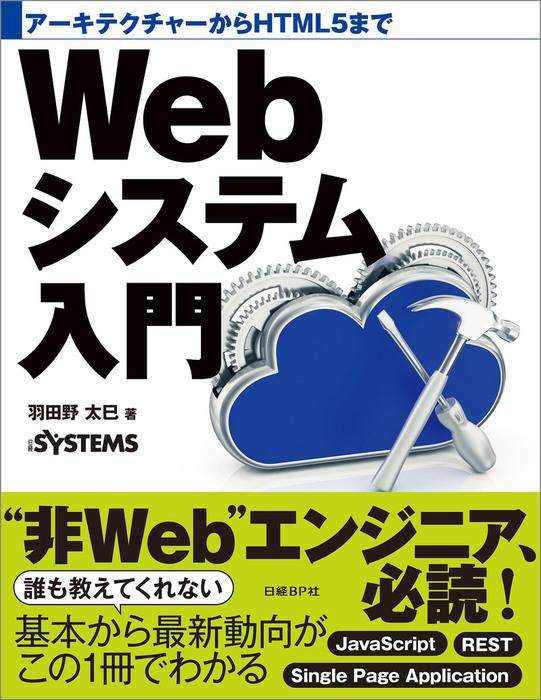 アーキテクチャーからHTML5まで Webシステム入門-電子書籍-拡大画像