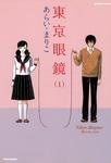 東京眼鏡 (1)-電子書籍