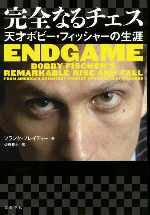 完全なるチェス 天才ボビー・フィッシャーの生涯拡大写真