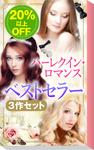 ★2009年販売トップ3★ハーレクイン・ロマンス ベストセラー3作セット-電子書籍