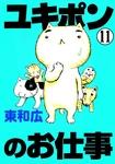 ユキポンのお仕事(11)-電子書籍