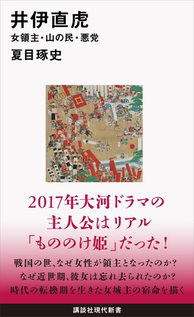 井伊直虎 女領主・山の民・悪党-電子書籍