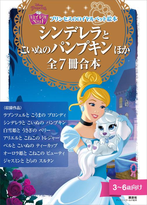 プリンセスのロイヤルペット絵本 シンデレラと こいぬの パンプキン ほか 全7冊合本拡大写真