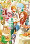 詐騎士外伝 薬草魔女のレシピ3-電子書籍
