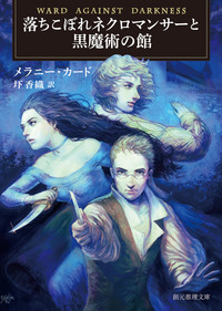 落ちこぼれネクロマンサーと黒魔術の館-電子書籍