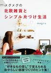 メグメグの北欧雑貨とシンプル片づけ生活-電子書籍