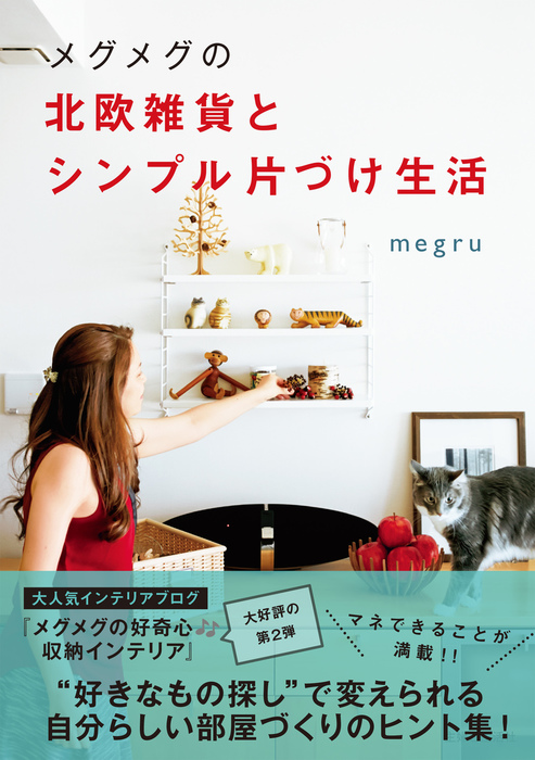 メグメグの北欧雑貨とシンプル片づけ生活-電子書籍-拡大画像