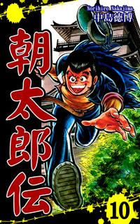 朝太郎伝(10)