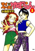 「マイペース!ゆず☆らん(アクションコミックス)」シリーズ