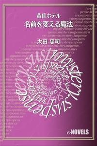 名前を変える魔法 黄昏ホテル-電子書籍
