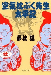 空気枕ぶく先生太平記-電子書籍