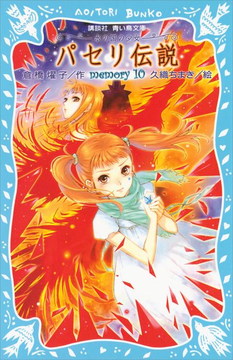 パセリ伝説 水の国の少女 memory 10-電子書籍-拡大画像