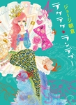テケテケ★ランデブー(4)-電子書籍