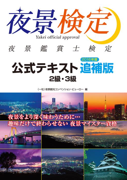 夜景検定公式テキスト 2級・3級 (2016年度追補版)拡大写真
