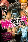 神さまの言うとおり弐(3)-電子書籍