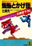 蜘蛛とかげ団~迷犬ルパン・スペシャル~-電子書籍