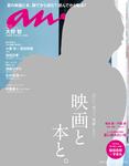 anan (アンアン) 2017年 7月5日号 No.2059 [映画と本と。]