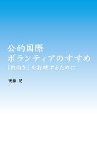 公的国際ボランティアのすすめ-電子書籍