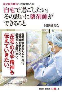 在宅輸液療法への取り組み方 「自宅で過ごしたい」その思いに薬剤師ができること-電子書籍