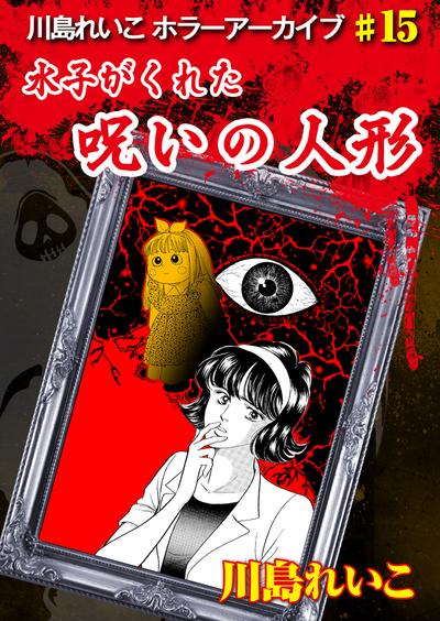 水子がくれた呪いの人形-電子書籍