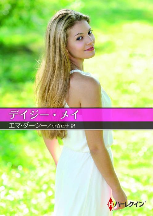 デイジー・メイ【ハーレクインSP文庫版】-電子書籍-拡大画像