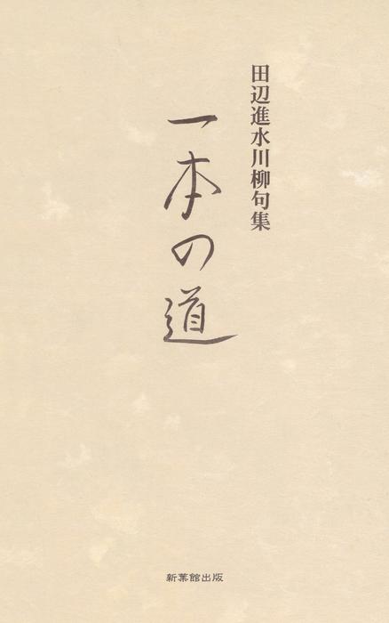 川柳句集 一本の道拡大写真