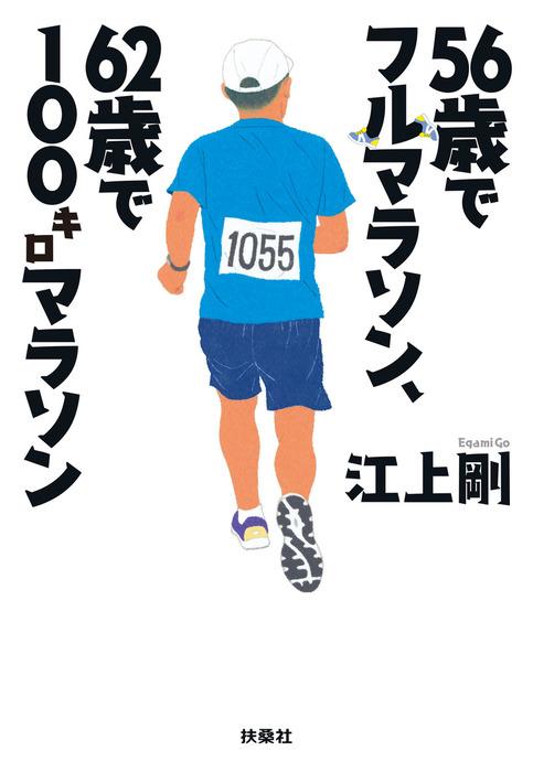 56歳でフルマラソン、62歳で100キロマラソン-電子書籍-拡大画像