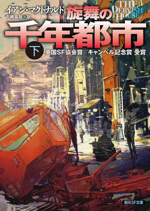 旋舞の千年都市 下-電子書籍-拡大画像